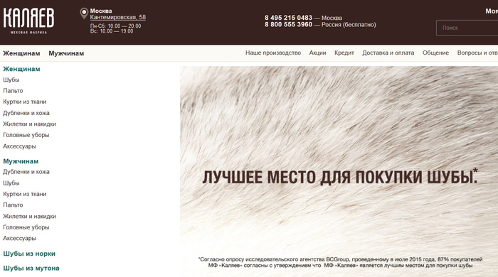 меховая фабрика каляев, купить шубу из крашенной норки,  что такое крашенная норка, /1445436158_Bezuymyannuyy (700x390, 187Kb)