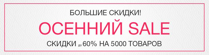 4208855_sale2408 (700x184, 69Kb)