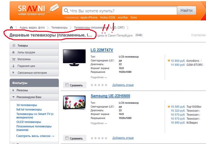купить телевизор недорого, хорошие дешёвые телевизоры, /1445529084_Bezuymyannuyy (700x490, 239Kb)