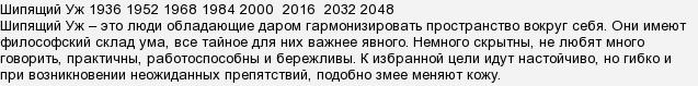 шипящий уж (637x79, 8Kb)