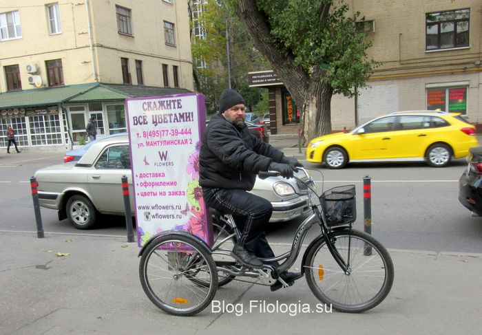 Реклама цветов на трехколесном велосипеде (700x487, 72Kb)