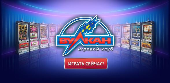 4524271_casinovulcanigrovieavtomaty (588x288, 224Kb)