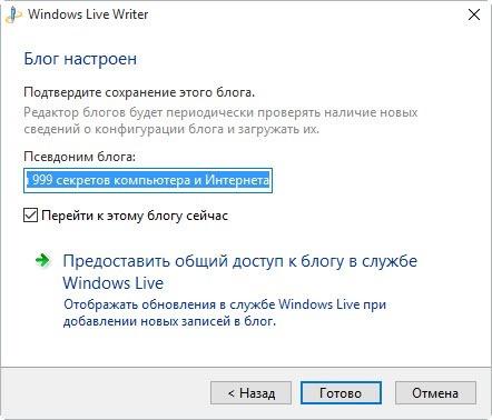 Настройка Редактора блогов Windows для дневника Liveinternet