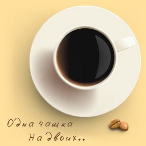 coffe (300x300, 18Kb)