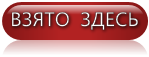 5177462_398928416de2 (149x57, 7Kb)
