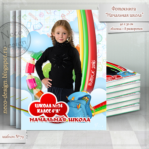 1445704210_vuypusknaya_fotokniga_dlya_nachal_noy_shkoluy (500x500, 349Kb)