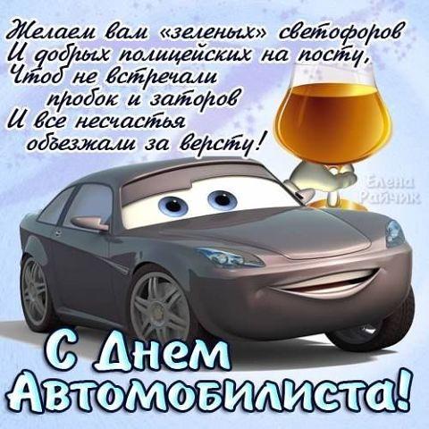 День автомобилиста поздравления короткое