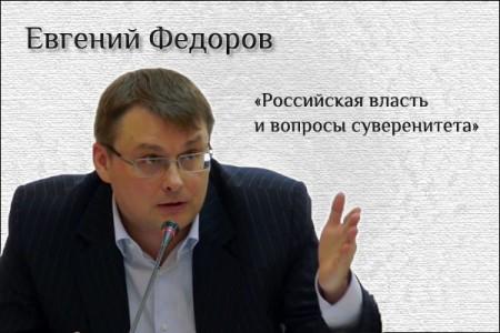 Федоров-Евг.-1 (450x300, 39Kb)