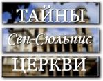 ������ 1_TAYNUY_CERKVI_SENSYULPIS_myparis (700x555, 316Kb)
