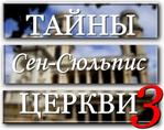 ������ 3_TAYNUY_CERKVI_SENSYULPIS_3_myparis (700x555, 330Kb)