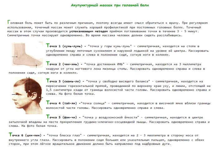 5239983_massaj_golovnaya_bol_1 (700x486, 242Kb)
