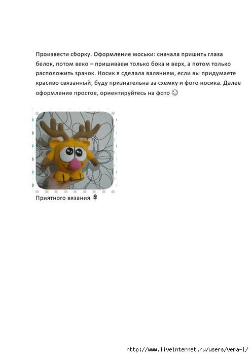 Smesharik_Losyash_-_vosstanovlenny_11 (495x700, 81Kb)