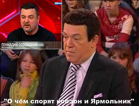 3483673_kobzon_i_Yarmolnik (469x360, 347Kb)