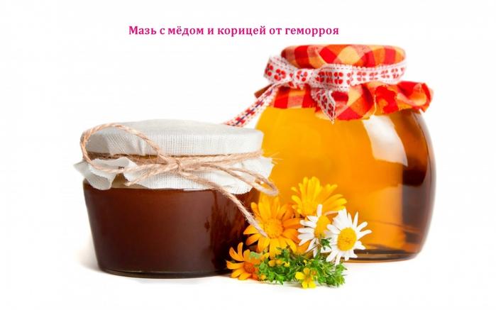 alt=Мазь с мёдом и корицей от геморроя/2835299_Maz_s_myodom_i_koricei_ot_gemorroya (700x437, 153Kb)