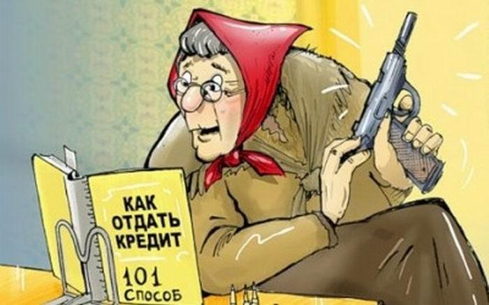 alt=Про старушку, банк и квадратные яйца/2835299_Izmenenie_razmera_ETA (700x437, 47Kb)
