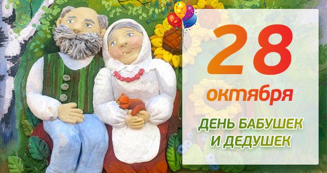 Праздник каждый день - Страница 5 125869778_DEN_BABUSHEK_I