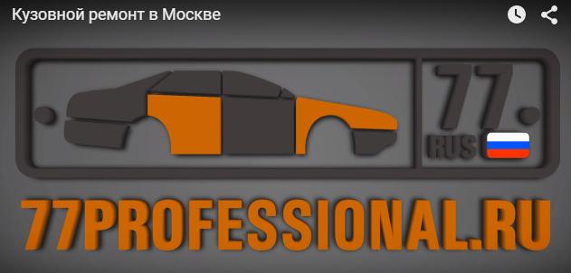 Кузовной ремонт1 (631x302, 142Kb)