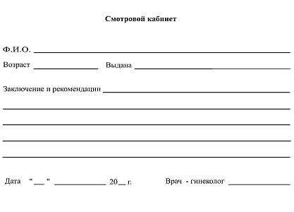 смотровой кабинет22 (417x300, 11Kb)