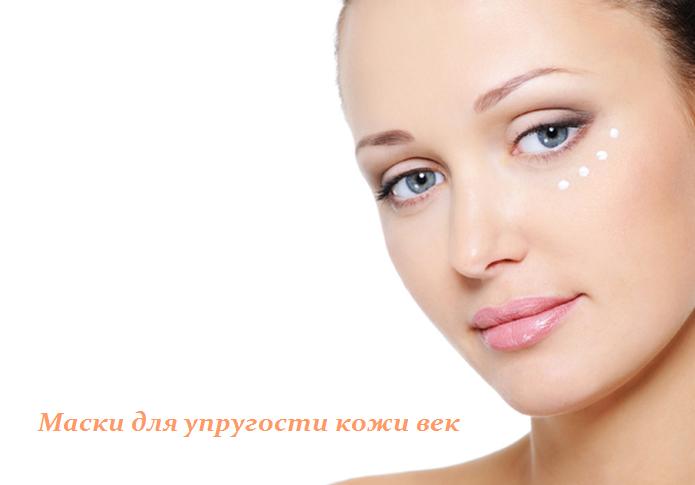 1446049118_Maski_dlya_uprugosti_kozhi_vek (695x485, 226Kb)