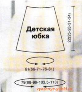 vikrojka-dlya-detskoj-vyazanoj-jubki-267x300 (267x300, 63Kb)