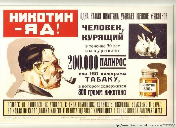 sovietads06 (700x509, 305Kb)