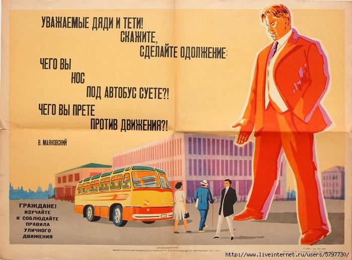 sovietads13 (700x517, 282Kb)
