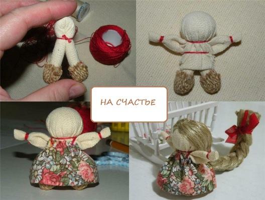 Оберег для дома своими руками кукла