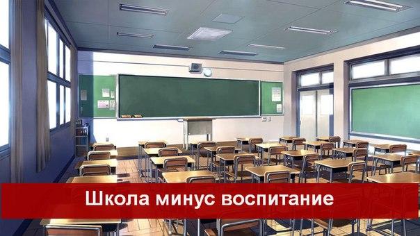 Школа минус воспитание (604x340, 53Kb)