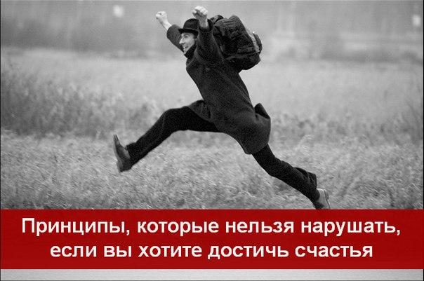 Принципы, которые нельзя нарушать, если вы хотите достичь счастья (604x401, 52Kb)