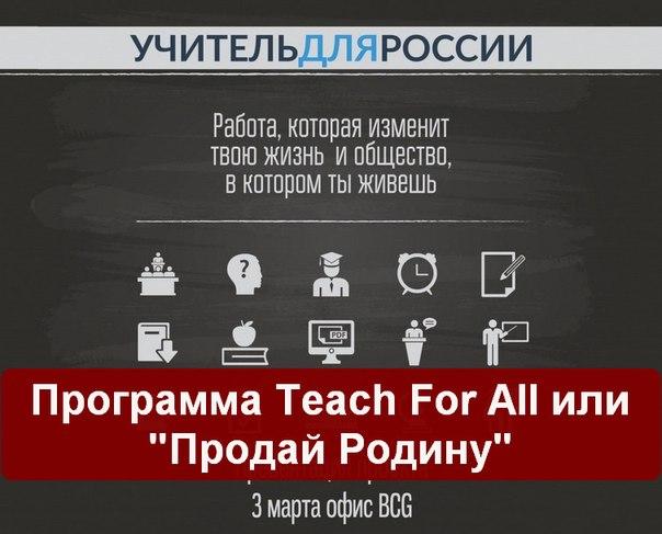 ПРОГРАММА TEACH FOR ALL (604x487, 50Kb)