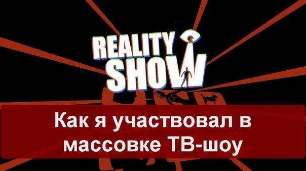 Как я участвовал в массовке ТВ-шоу (604x338, 37Kb)
