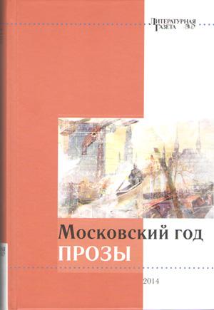 moskva-udachin300 (300x435, 72Kb)