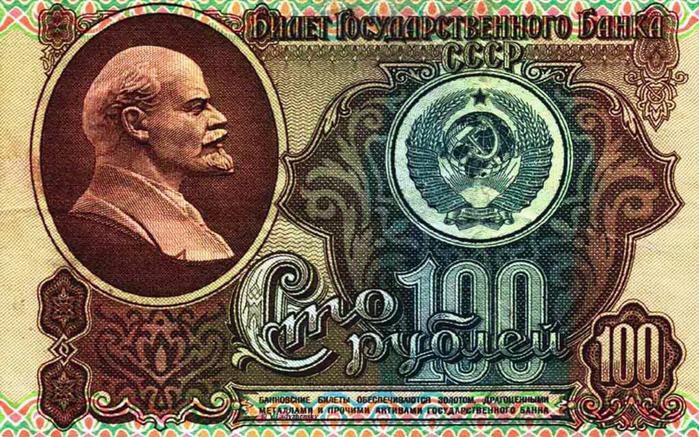 Самые высокие зарплаты в СССР