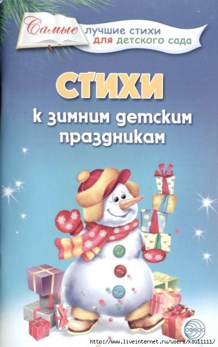 stihi_k_zimnim_detskim_prazdnikam.page01 (439x700, 202Kb)