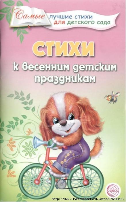 stihi_k_vesennim_detskim_prazdnikam.page01 (438x700, 218Kb)