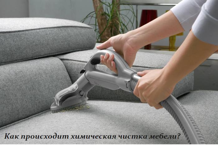 1446210519_Kak_proishodit_himicheskaya_chistka_mebeli (700x465, 388Kb)