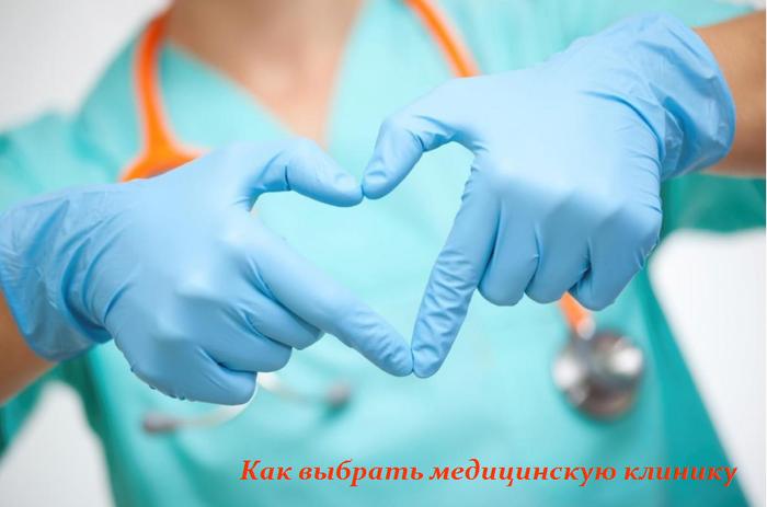 1446210802_Kak_vuybrat__medicinskuyu_kliniku (700x463, 310Kb)