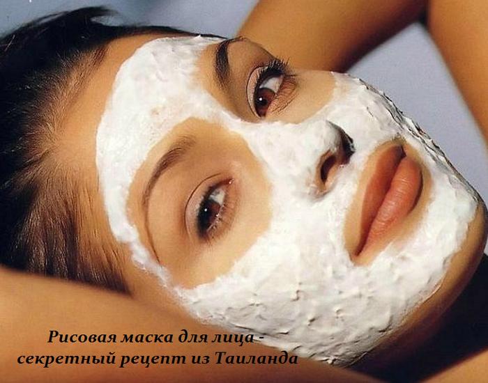 1446302298_Risovaya_maska_dlya_lica__sekretnuyy_recept_iz_Tailanda (700x550, 521Kb)
