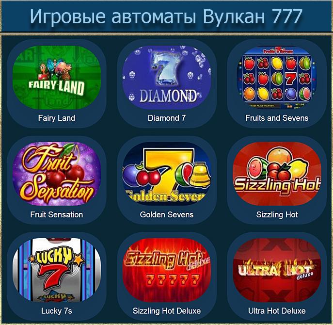 Найти Игровые Автоматы Вулкан