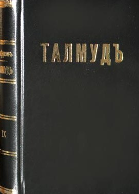4638534_Talmud_8_9 (271x380, 23Kb)