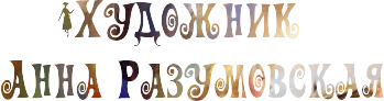 4maf.ru_pisec_2015.11.01_17-50-22_56362427e2ea7 (349x92, 32Kb)