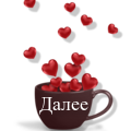 5230261_dalee_kryjka_s_serdechkami (120x120, 12Kb)