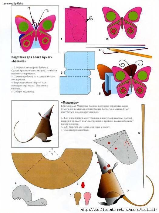 Поделка из цветного картона своими руками пошаговая инструкция 18