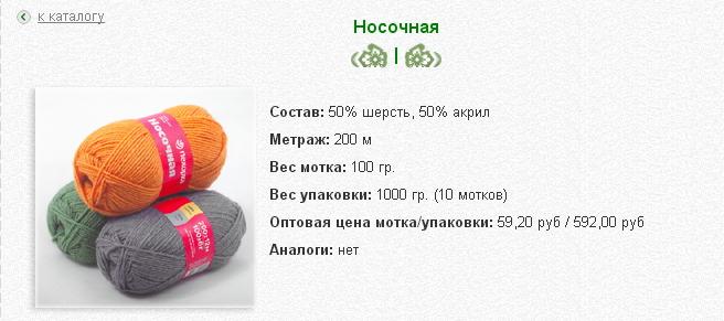 носочная (656x291, 170Kb)