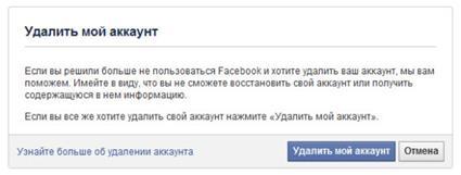 Как удалить свой аккаунт с Facebook (удалить страницу и профиль в соцсети)