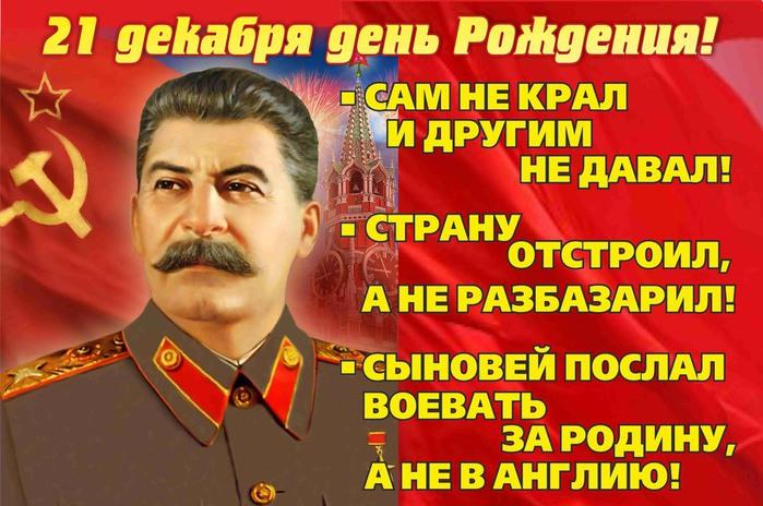 Stalin_ (700x464, 115Kb)