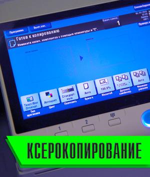 5283370_kserokopirovanie (300x354, 67Kb)