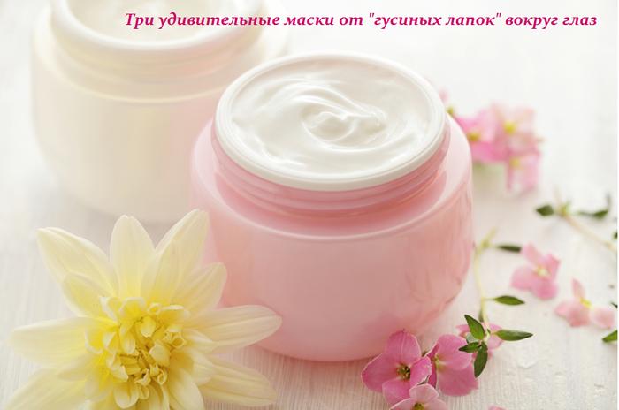1446565055_Tri_udivitel_nuye_maski_ot_gusinuyh_lapok_vokrug_glaz (700x464, 357Kb)
