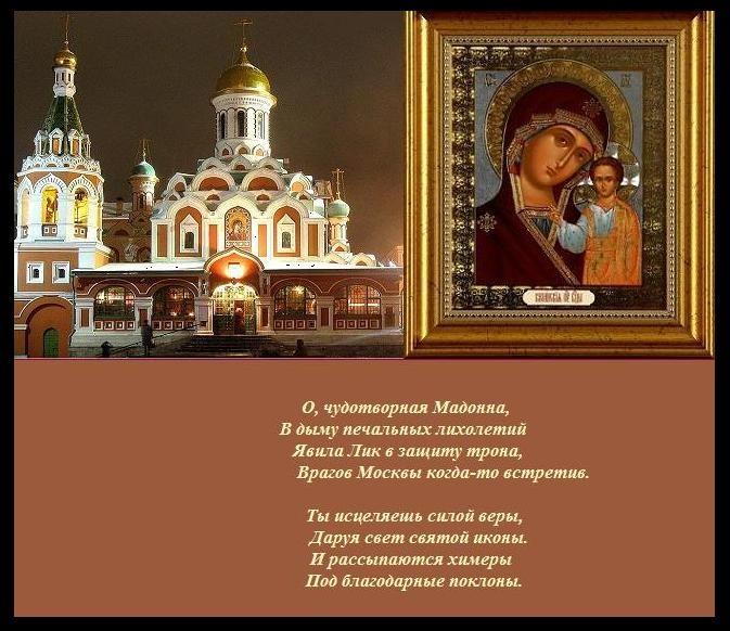 Казанской божией матери в праздник поздравления
