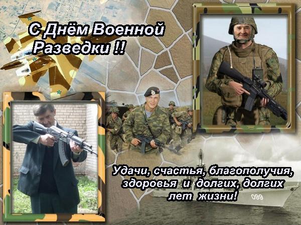 Поздравления с днем военной контрразведки россии